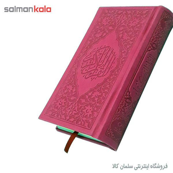 *كتاب قران كريم پالتويي چرم Book of Quran Leather Coat