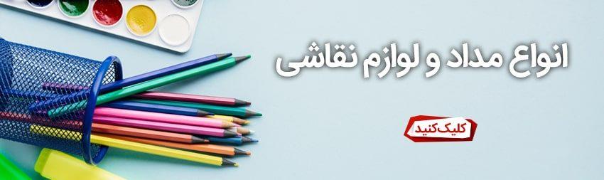 مداد و لوازم نقاشی