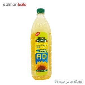 روغن آفتابگردان غنی شده با ویتامین A و D3 فامیلا (مخصوص پخت و پز و سالاد)