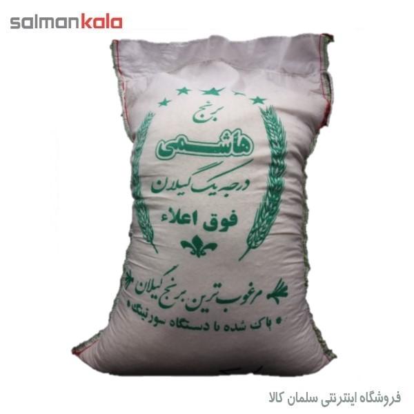 برنج هاشمی معطر _ کد 208_