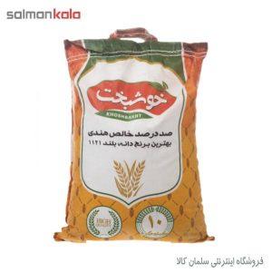 برنج هندی خوشبخت
