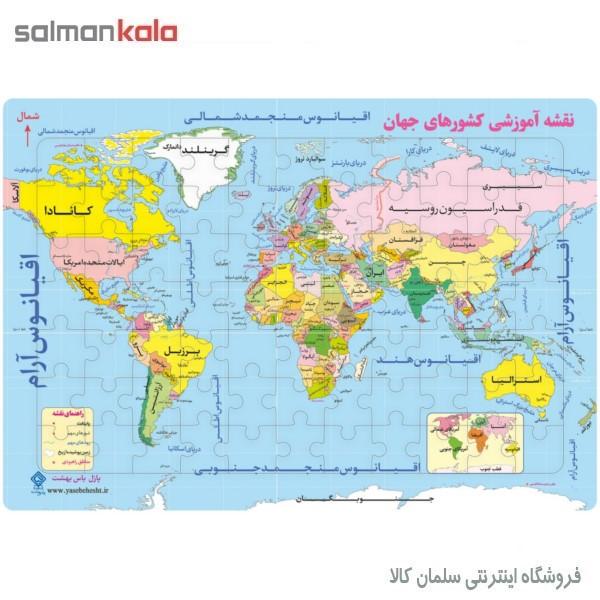 پازل آموزشي نقشه ايران و جهان